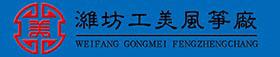 风筝|风筝节|潍坊风筝|潍坊风筝厂|风筝展览活动|风筝放飞表演